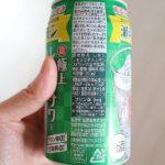 瀬戸内レモン原材料