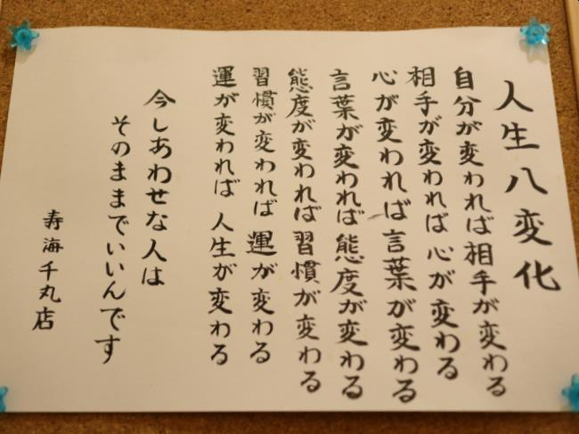 寿海人生八変化