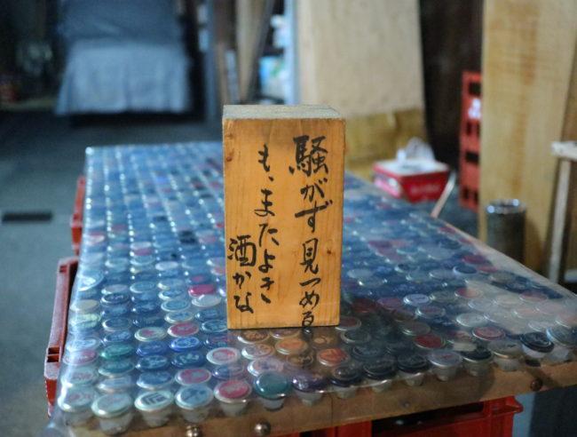 井倉材木店内2