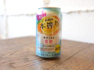 キリン本搾り夏柑2018