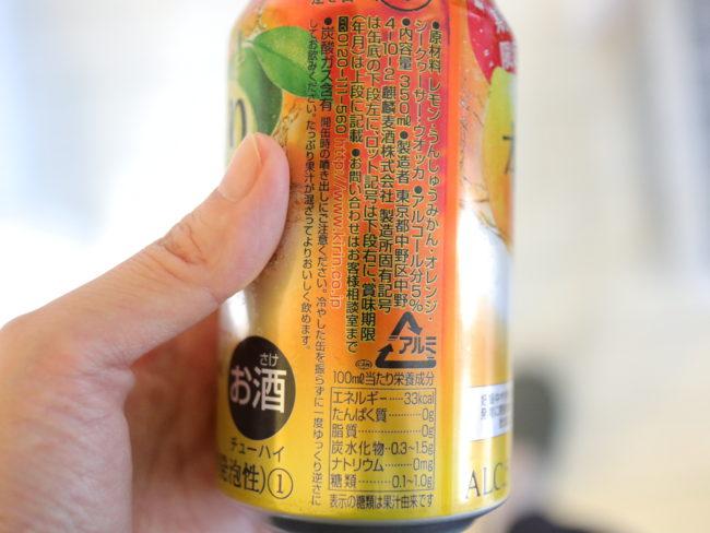 キリン秋柑原材料
