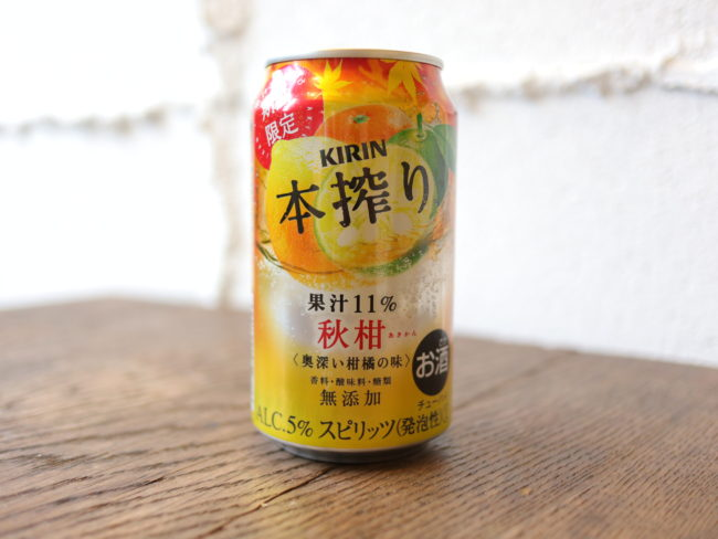 キリン本搾り秋柑2018