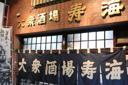 大衆酒場寿海