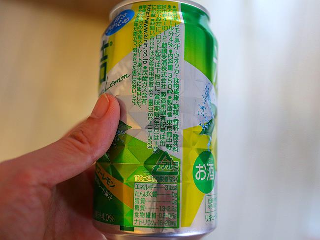 氷結サワーレモン原材料