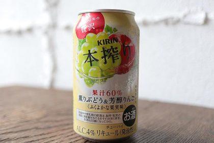 本搾り薫りぶどう&芳醇りんご