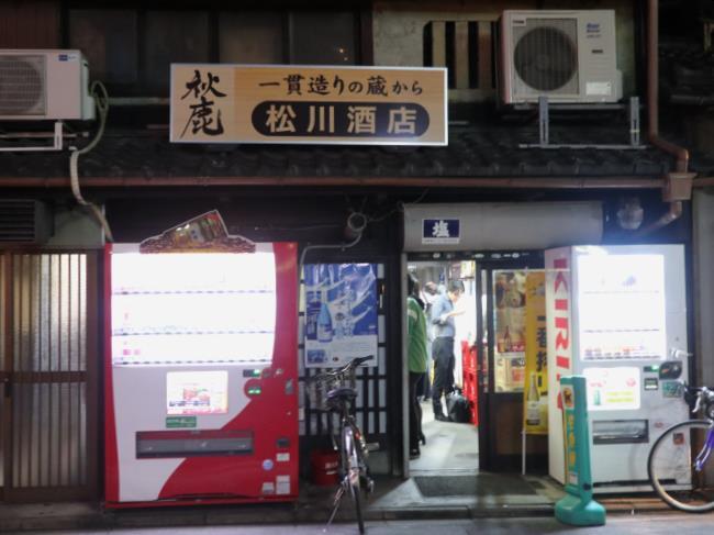 松川酒店外観