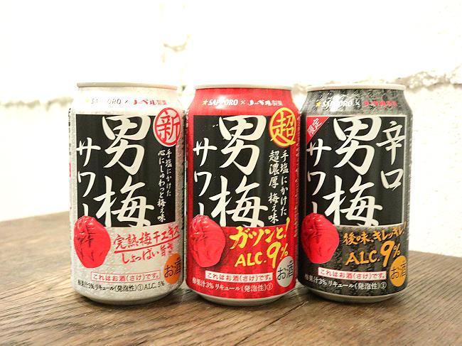 男梅サワーパッケージ3種