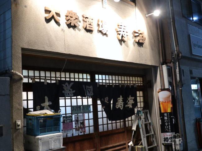 大衆酒場 寿海 丸太町店