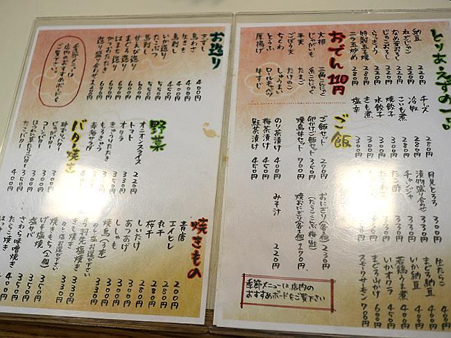 寿海メニュー2