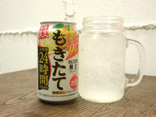 もぎたてまるごと搾り柚子グラス