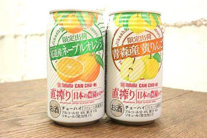 タカラ直搾りネーブルオレンジ&黄りんご