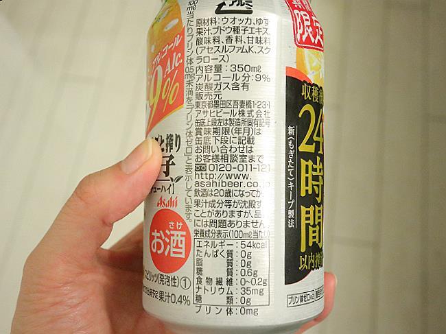 もぎたてまるごと搾り柚子原材料