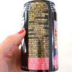 ブラックレモンサワー原材料