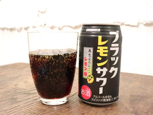 ブラックレモンサワーグラス