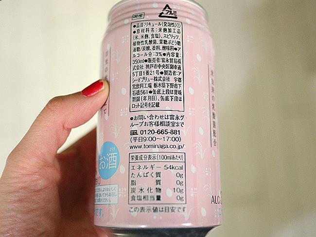 甘酒サワー原材料