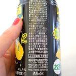 レモンホリック原材料