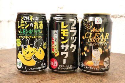 黒レモンサワー三種飲み比べ