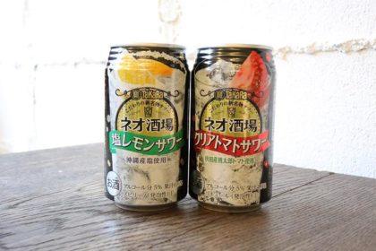 ネオ酒場塩レモンサワーとクリアトマトサワー