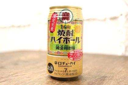 タカラ焼酎ハイボール黄金柑割り
