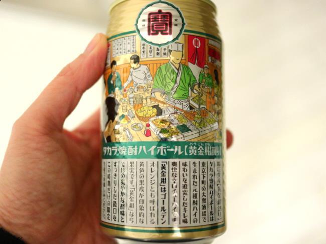 焼酎ハイボール黄金柑割り説明部分