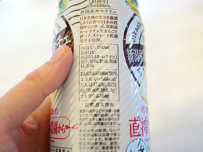 タカラ直搾りル・レクチェ原材料
