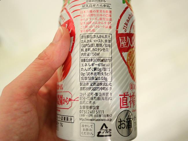 直搾り屋久島産たんかんチューハイ原材料