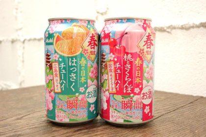春の日本はっさくチューハイと桃とさくらんぼチューハイ