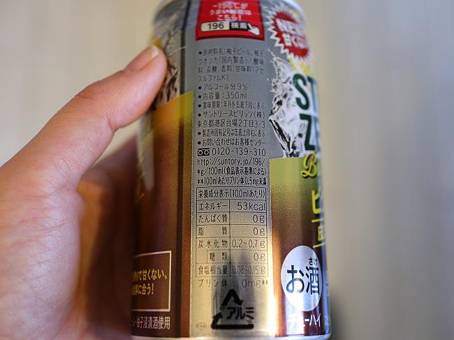 ストロングゼロビター柚子原材料