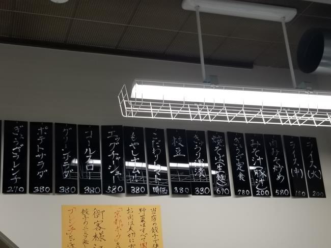 夷川餃子なかじまメニュー