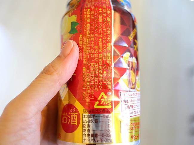 旅する氷結レモンコーラアミーゴ原材料