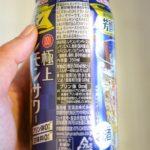 スパイスレモンサワー原材料