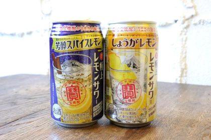極上レモンサワースパイスレモン&しょうがレモン