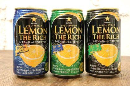 レモンザリッチ三種
