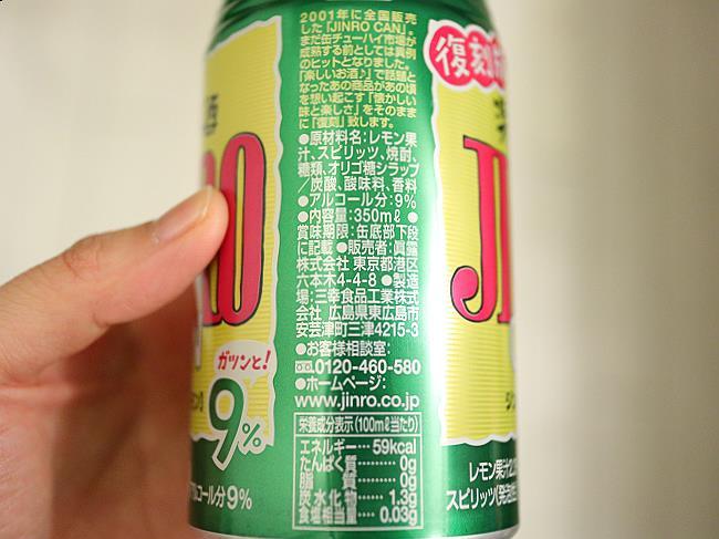 ジンロカンレモン原材料