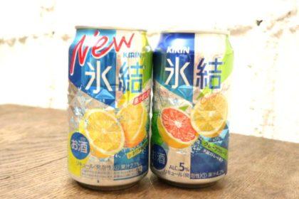 氷結レモンとグレープフルーツ