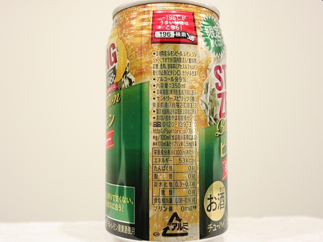 ストロングゼロビターレモン辛口ジンジャー原材料