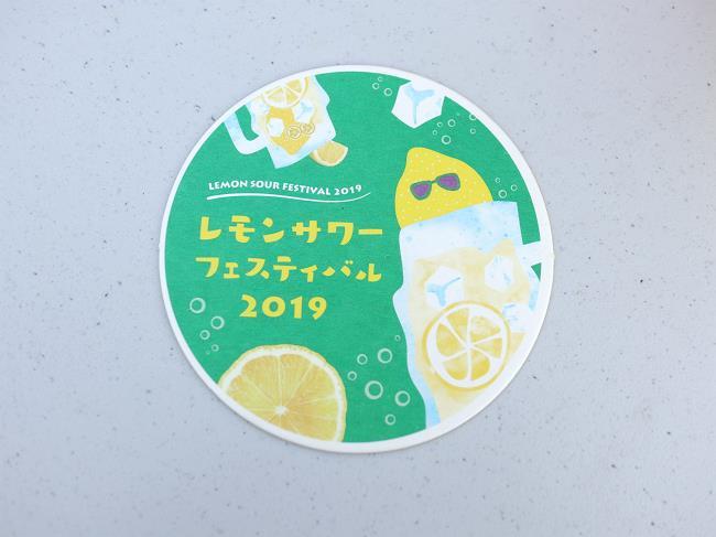 レモンサワーフェスティバル2019コースター