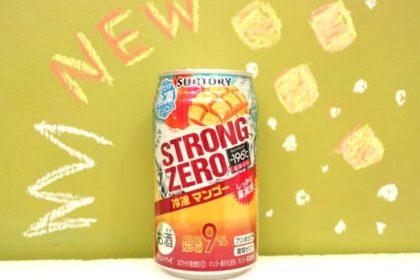 ストロングゼロ冷凍マンゴー