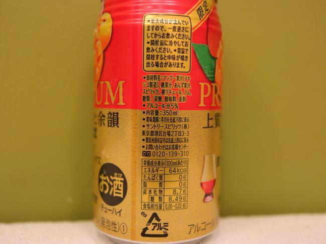 プレミアムこくしぼりラム酒仕立て贅沢マンゴーミックス原材料