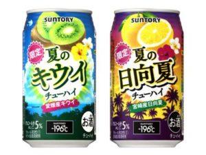 018年夏のキウイと夏の日向夏チューハイ