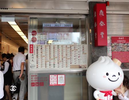 鼎泰豊ディンタイフォンの入店システムについて