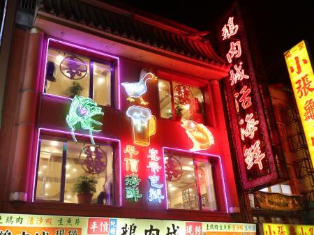 鵝肉城活海鮮(台北居酒屋)