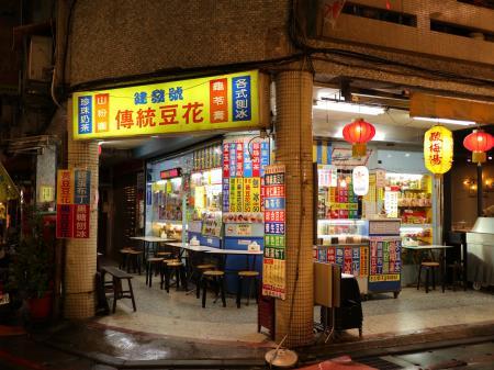 士林夜市台湾らしい看板等