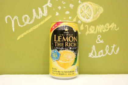 レモンザリッチ濃い塩レモン