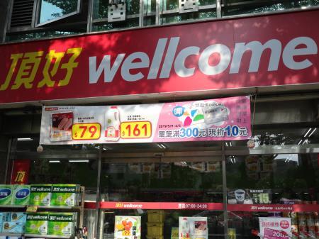 台湾スーパー
