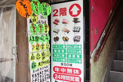 丸八寿司珍メニュー