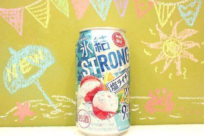 氷結ストロング塩ライチ2