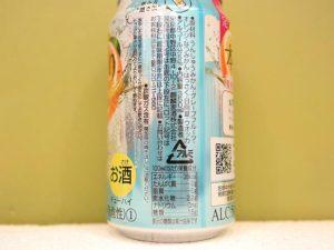 本搾り夏柑2019原材料