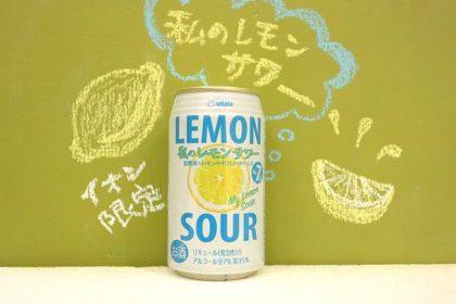 タカラ私のレモンサワーイオン限定