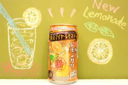 極上レモンサワー黄金マイヤーレモネード